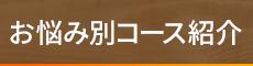 青葉台駅6分「ネイチャーボディ鍼灸整体院」 お悩み別コース紹介